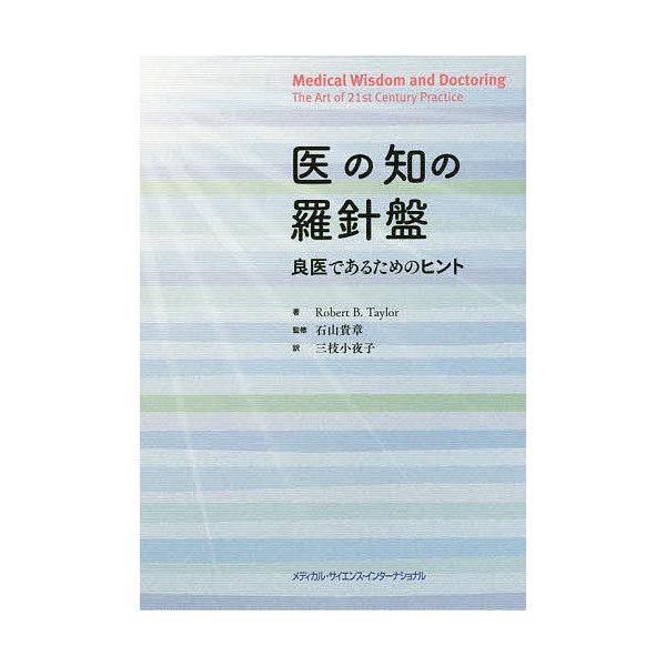 医の知の羅針盤 良医であるためのヒント/ロバートB.テイラー/石山貴章/三枝小夜子