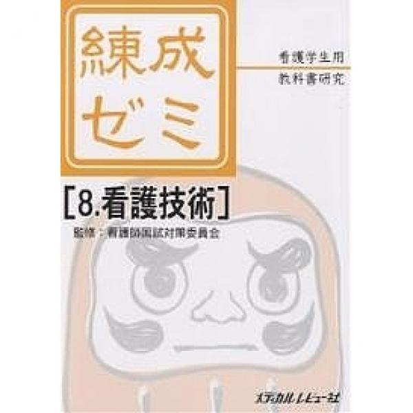 練成ゼミ 看護学生用教科書研究 8