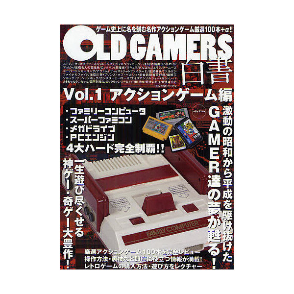 OLD GAMERS白書 Vol.1/ゲーム