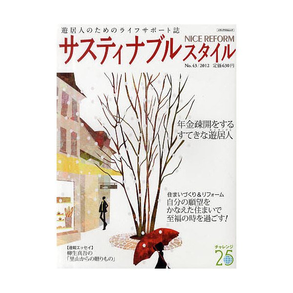 ナイスリフォーム サスティナブルスタイル No.43(2012)