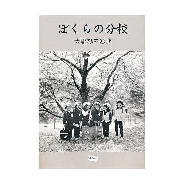 ぼくらの分校/大野ひろゆき