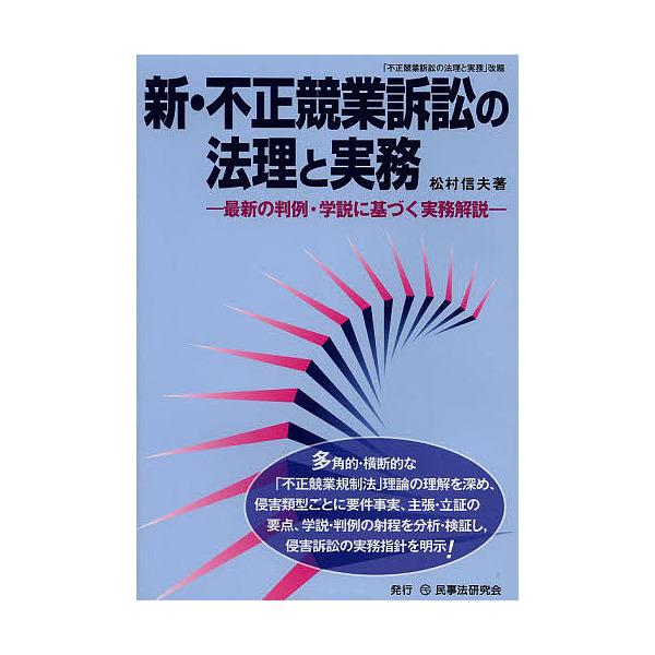 新・不正競業訴訟の法理と実務 最新の判例・学説に基づく実務解説/松村信夫