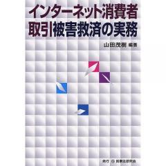 インターネット消費者取引被害救済の実務/山田茂樹
