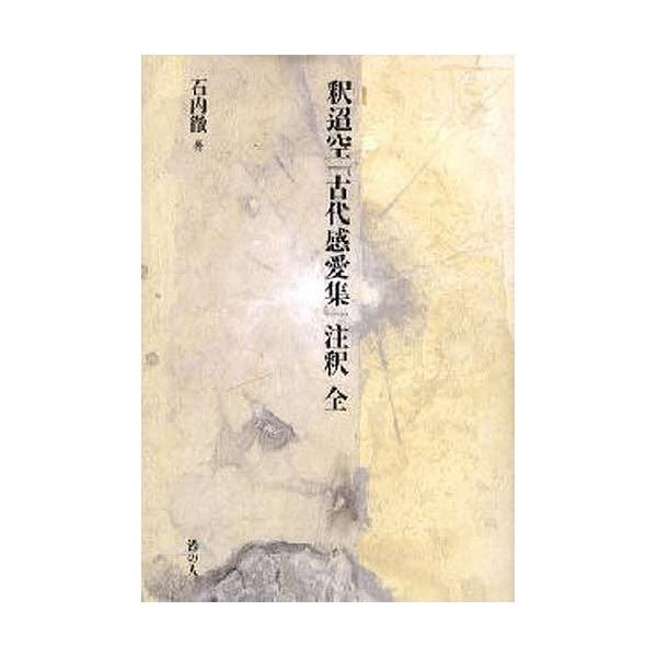 釈迢空『古代感愛集』注釈