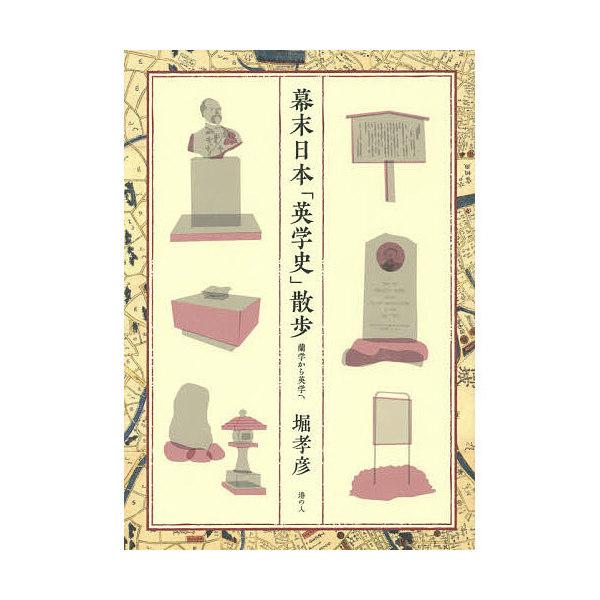幕末日本「英学史」散歩 蘭学から英学へ/堀孝彦