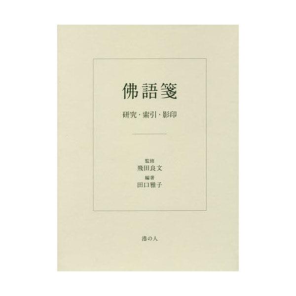 佛語箋 研究・索引・影印/田口雅子/飛田良文