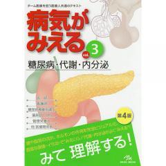 病気がみえる vol.3/医療情報科学研究所