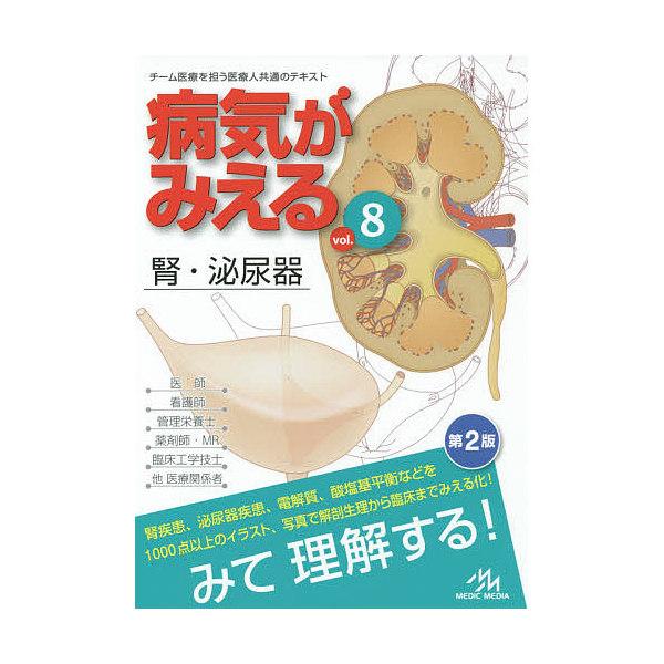 病気がみえる vol.8/医療情報科学研究所