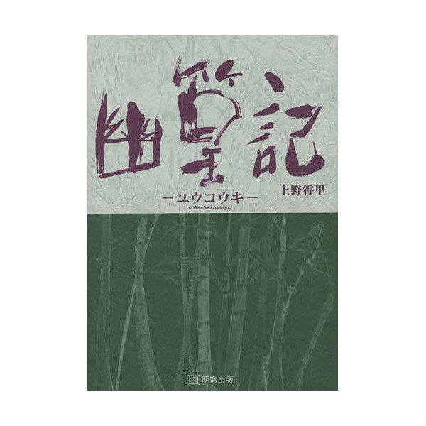 幽篁記 collected essays/上野霄里