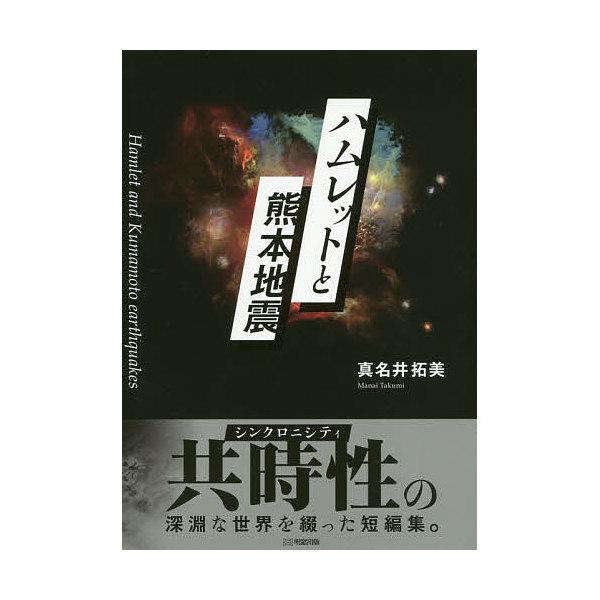 ハムレットと熊本地震/真名井拓美