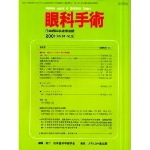 眼科手術 日本眼科手術学会誌 Vol.14No.2/日本眼科手術学会