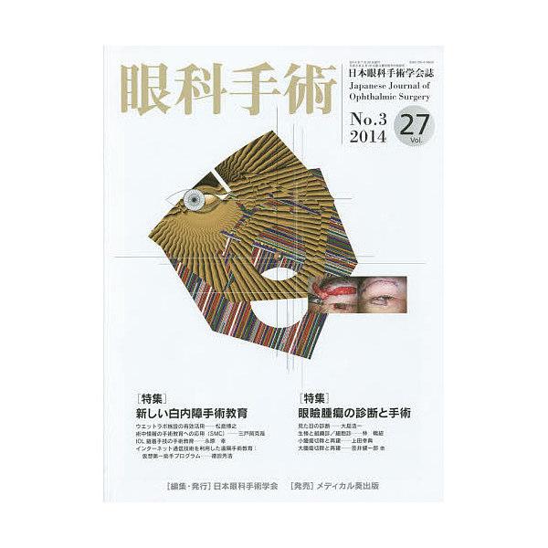 眼科手術 日本眼科手術学会誌 Vol.27No.3(2014)/日本眼科手術学会