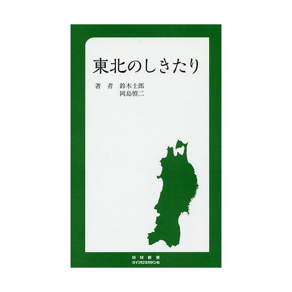 東北のしきたり/鈴木士郎/岡島慎二