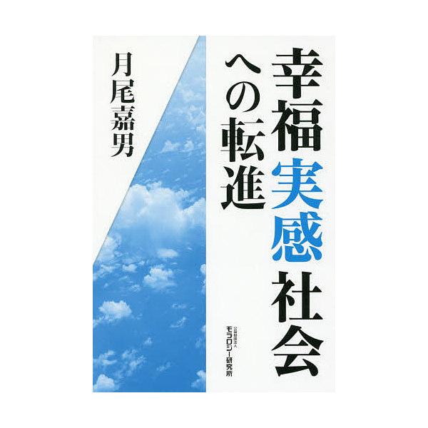 幸福実感社会への転進/月尾嘉男
