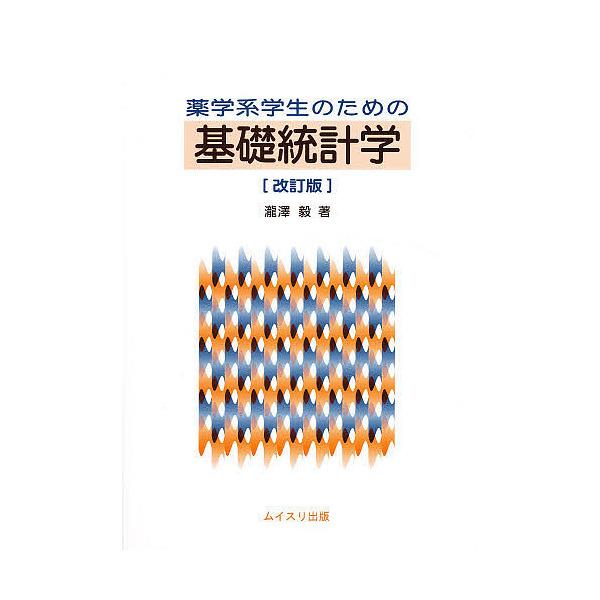 薬学系学生のための基礎統計学 改訂版/瀧澤毅