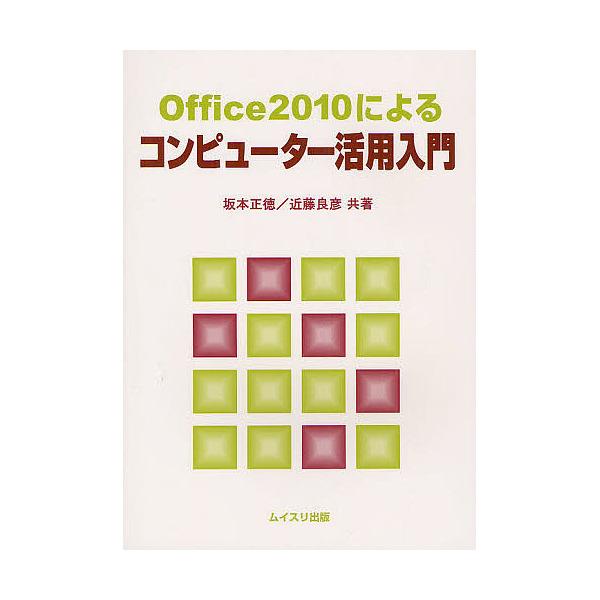 Office2010によるコンピューター活用入門/坂本正徳/近藤良彦