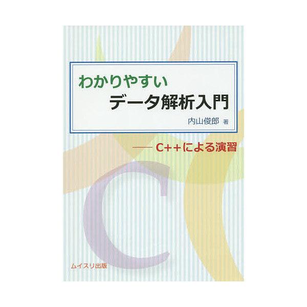 わかりやすいデータ解析入門 -C++による演習/内山俊郎