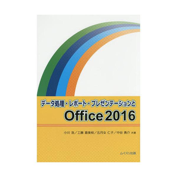 データ処理・レポート・プレゼンテーションとOffice2016/小川浩/工藤喜美枝/五月女仁子
