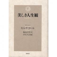 美しき人生観/セーレン・キルケゴール/飯島宗享