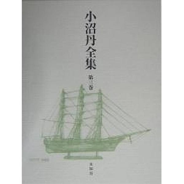 小沼丹全集 第3巻/小沼丹/大島一彦