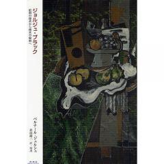 ジョルジュ・ブラック 絵画の探求から探求の絵画へ/ベルナール・ジュルシェ/北山研二