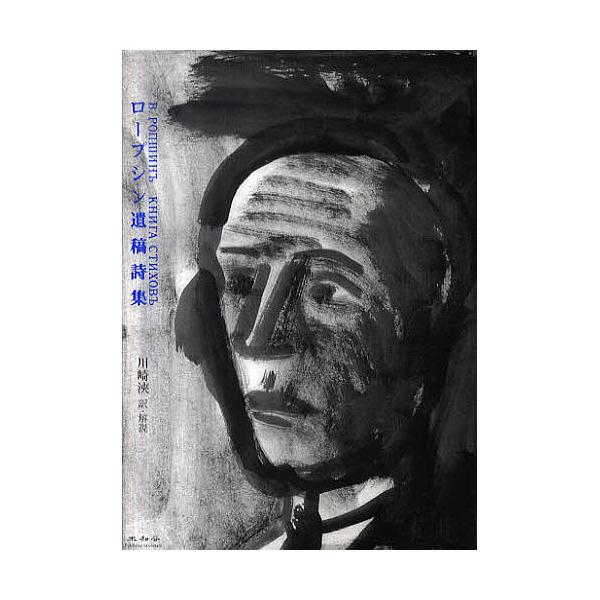 ロープシン遺稿詩集/ロープシン/川崎浹