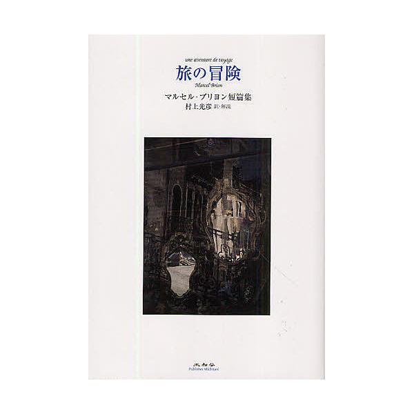 旅の冒険 マルセル・ブリヨン短篇集/マルセル・ブリヨン/村上光彦