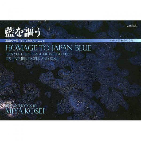 藍を謳う 藍染めの里羽生の自然・人・こころ/みやこうせい