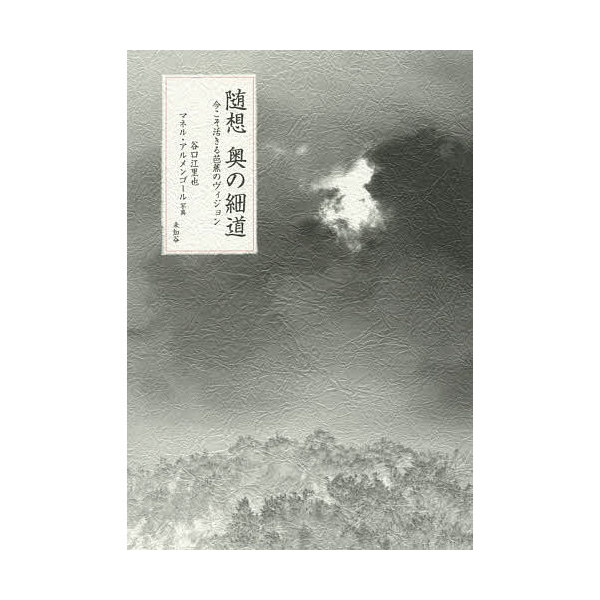 随想奥の細道 今こそ活きる芭蕉のヴィジョン/谷口江里也/マネル・アルメンゴール