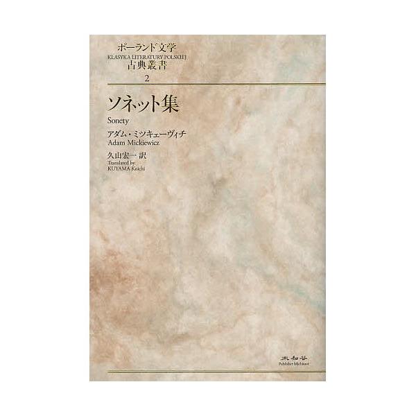 ソネット集/アダム・ミツキェーヴィチ/久山宏一
