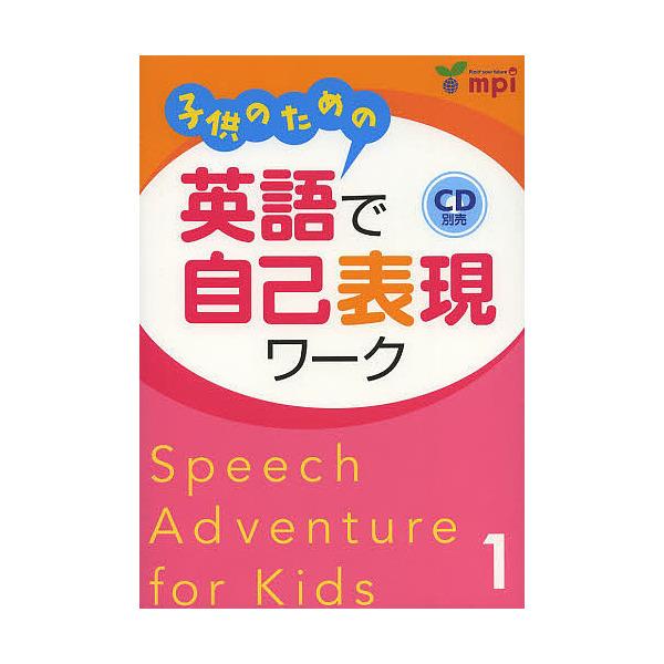 子供のための英語で自己表現ワーク Speech Adventure for Kids 1/宮清子/山下千里/岩本由美子