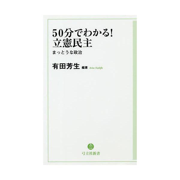 50分でわかる!立憲民主 まっとうな政治/有田芳生