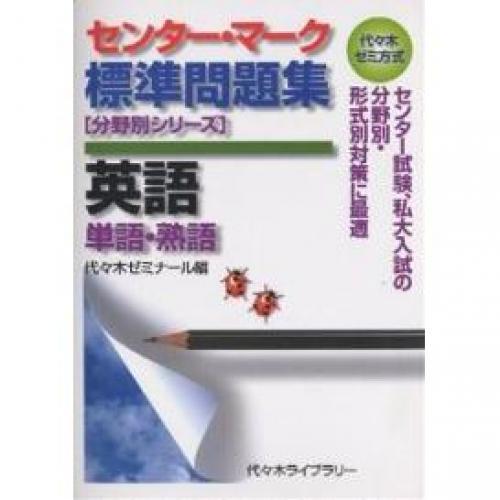 センター・マーク標準問題集英語〈単語・熟語〉 代々木ゼミ方式/代々木ゼミナール