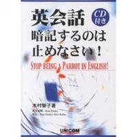 英会話。暗記するのは止めなさい!/木村智子