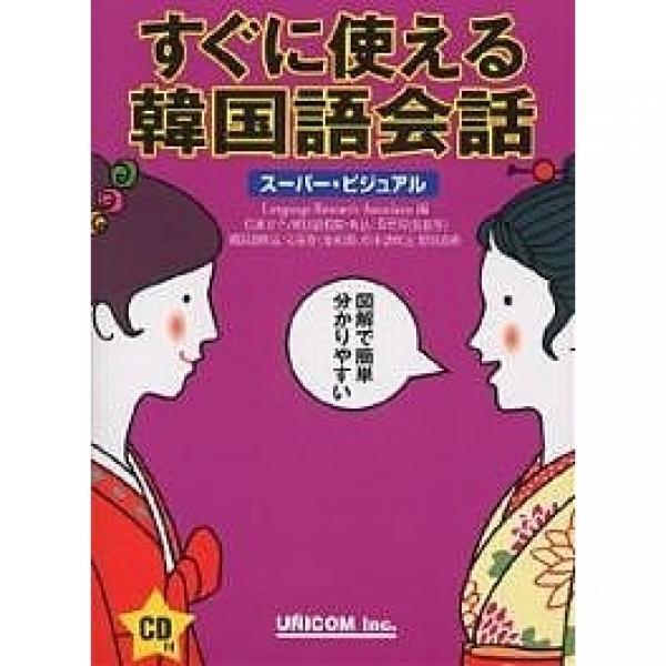 すぐに使える韓国語会話 スーパー・ビジュアル/LanguageResearchAsso