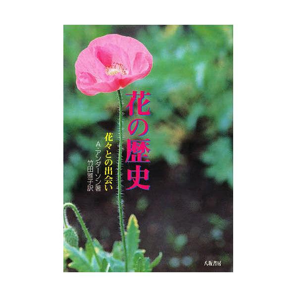 花の歴史 花々との出会い 新装版/A.アンダーソン/竹田雅子