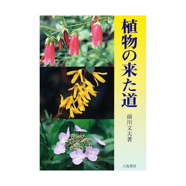 植物の来た道/前川文夫