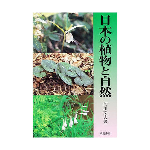 日本の植物と自然/前川文夫
