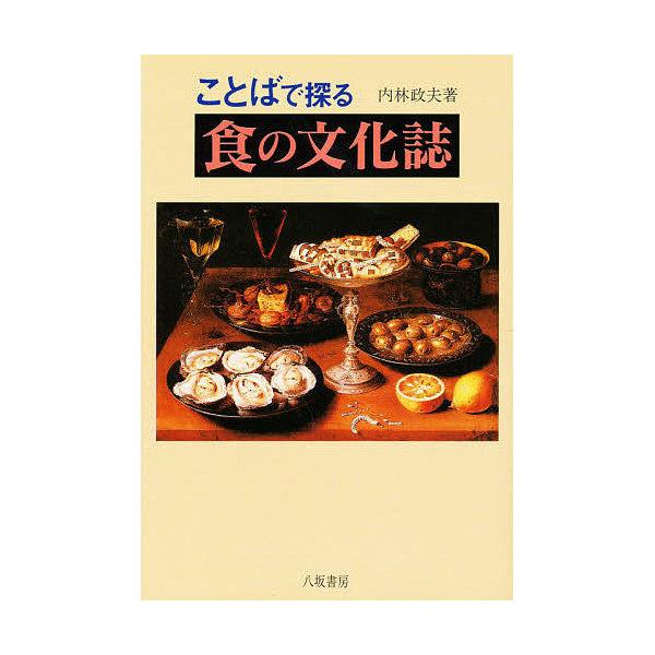ことばで探る食の文化誌/内林政夫