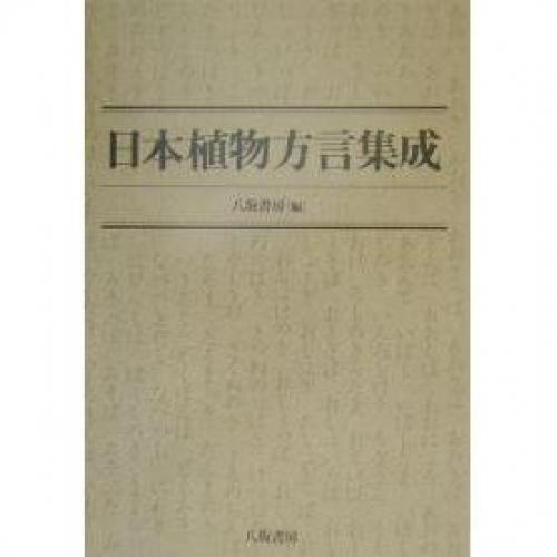 日本植物方言集成/八坂書房