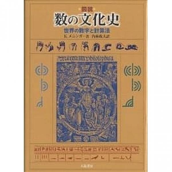 図説数の文化史 世界の数字と計算法/K.メニンガー/内林政夫