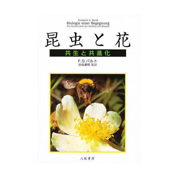 昆虫と花 共生と共進化/フリードリッヒG.バルト