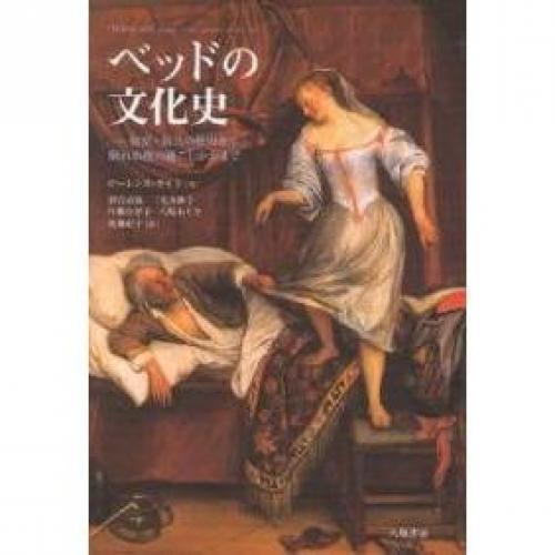 ベッドの文化史 寝室・寝具の歴史から眠れぬ夜の過ごしかたまで/ローレンス・ライト/別宮貞徳