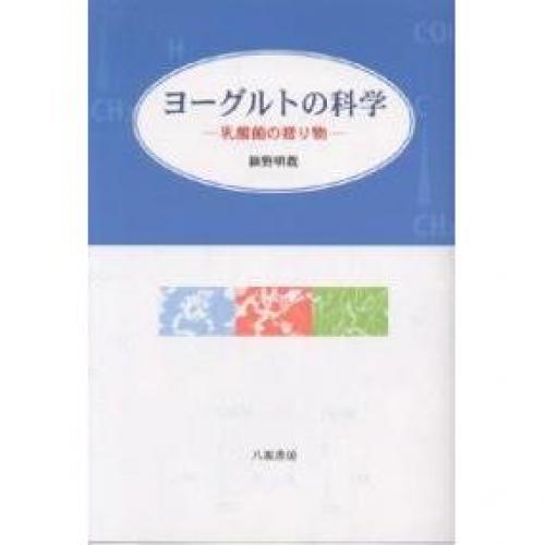 ヨーグルトの科学 乳酸菌の贈り物/細野明義