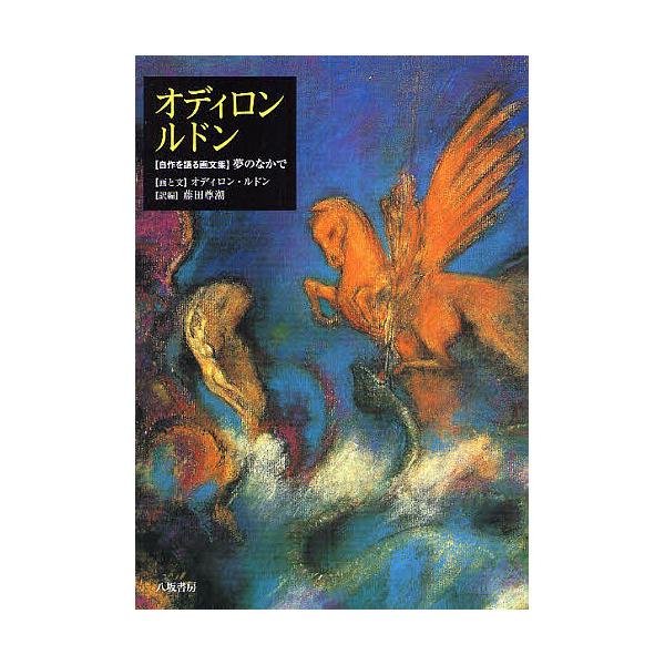 オディロン・ルドン 〈自作を語る画文集〉夢のなかで/オディロン・ルドン/藤田尊潮