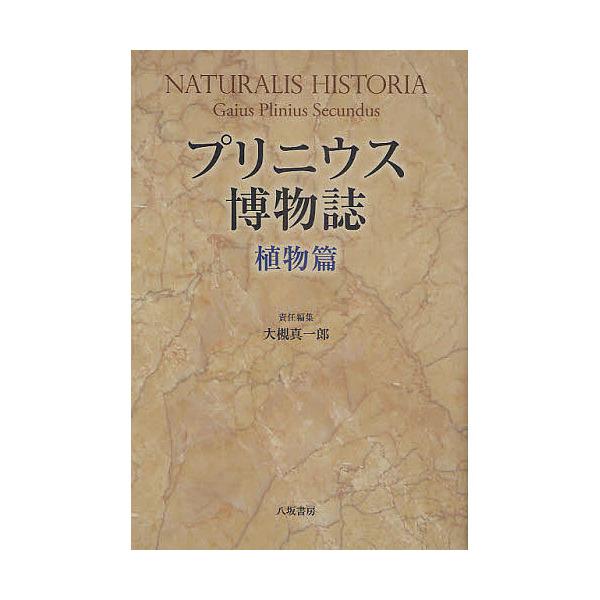 プリニウス博物誌 植物篇 新装版/プリニウス/大槻真一郎