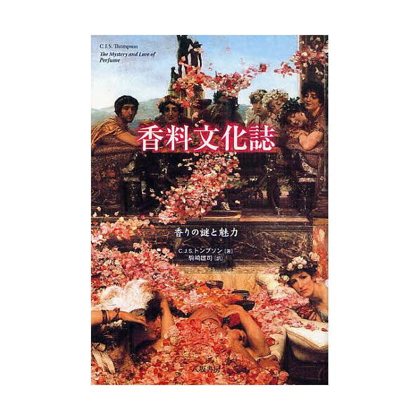 香料文化誌 新装版-香りの謎と魅力-/C.J.S.トンプソン/駒崎雄司