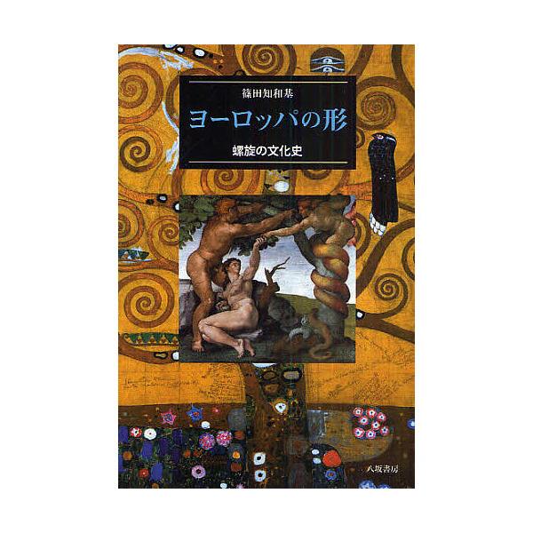 ヨーロッパの形 螺旋の文化史/篠田知和基