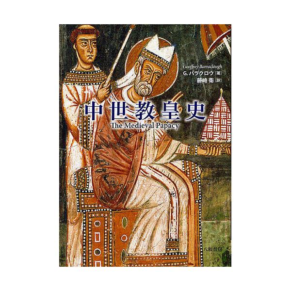 中世教皇史/G.バラクロウ/藤崎衛