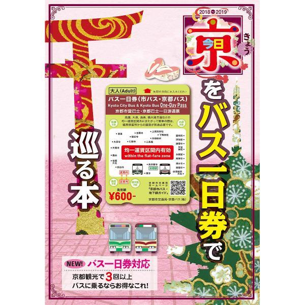 きょうをバス一日券で巡る本 京都観光で3回以上バスに乗るならお得なこれ! '18~'19/旅行